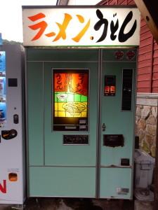 うどん自動販売機.jpg