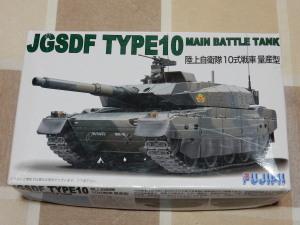 フジミ_10式戦車 (1).jpg