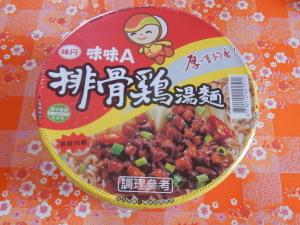 台湾カップ麺 1(1).jpg