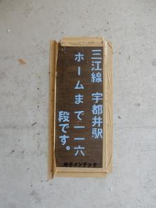 宇津井駅 (2).jpg