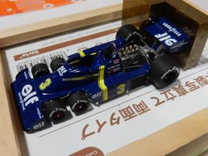 BBR_Tyrrell P34 repair (4).jpg