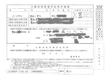 車庫証明申請(1).jpg