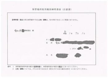 車庫証明申請(2).jpg