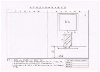 車庫証明申請(3).jpg