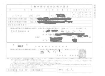 車庫証明申請(6).jpg